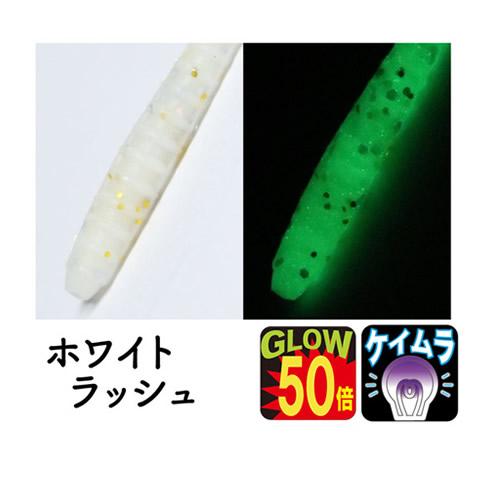 ホワイトラッシュ GLOW50倍 ケイムラ