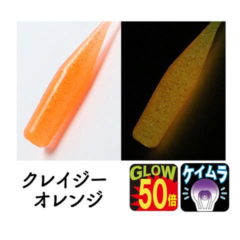 クレイジーオレンジ GLOW50倍 ケイムラ