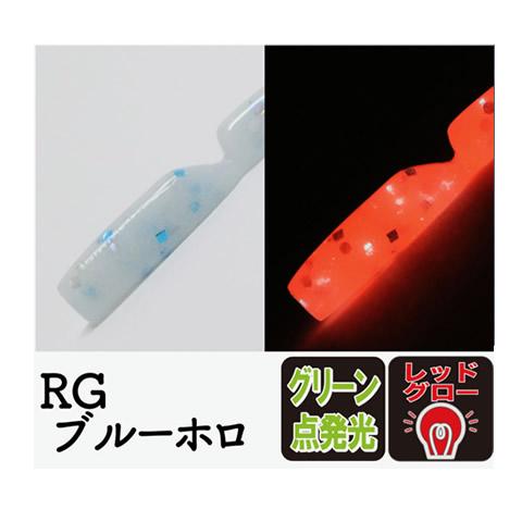 RGブルーホロ グリーン点発光 レッドグロー